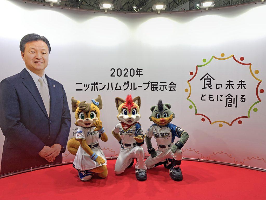 会 2020 ハム 展示 日本 日ハム 来場者プレゼント